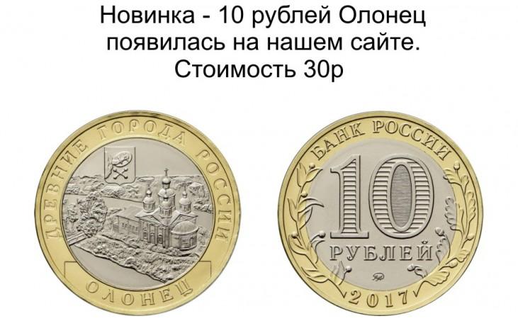 10 рублей 2011